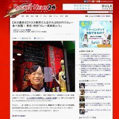 カレー倶楽部ルウ神田関東総本店の イベント!マスク姿でご来店でカレー食べ放題イベントがロケットニュースで紹介されたでござルウ!