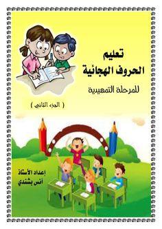 Arabic Alphabet Letters, Learn Arabic Alphabet, Classroom Labels, Art Classroom, Arabic Verbs, Good Morning Arabic, Learning English For Kids, Arabic Lessons, Arabic Language
