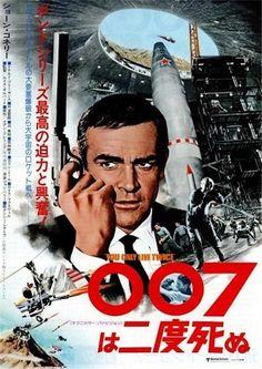 フリフリ(@furifuri66)さん   Twitter James Bond Movie Posters, Original Movie Posters, Movie Poster Art, Cinema Posters, James Bond Movies, Film Posters, Horror, Sean Connery, Western Film