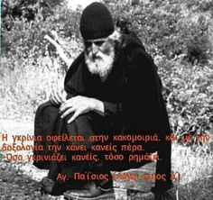 Άγιος Πα'ί'σιος Great Words, Wise Words, Pray Always, Religion Quotes, Motivational Quotes, Inspirational Quotes, Greek Quotes, Christian Faith, Christianity