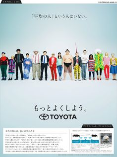 Japan Graphic Design, Japan Design, Ad Design, Print Design, Toyota, Ad Layout, E 500, Pose Reference Photo, Commercial Ads