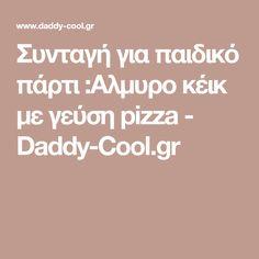 Συνταγή για παιδικό πάρτι :Aλμυρo κέικ με γεύση pizza - Daddy-Cool.gr Daddy, Fathers