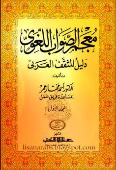 معجم الصواب اللغوي دليل المثقف العربي - أحمد مختار عمر تحميل وقراءة أونلاين pdf