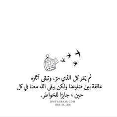 Wisdom Quotes, Book Quotes, Words Quotes, Life Quotes, Qoutes, Arabic English Quotes, Arabic Love Quotes, Sweet Words, Love Words