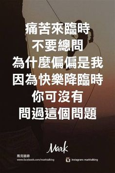 Chinese Quotes, Chinese Words, Meaningful Life, Meaningful Quotes, Wise Quotes, Funny Quotes, Cool Words, Wise Words, Learn Cantonese