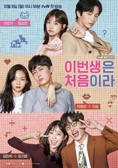 The cuteness is tripled in the drama poster for upcoming tvN series This Life is Our First (Because This is Our First Life) when I count leads Jung So Min and Lee Min Ki before I even got to the … Continue reading → Fated To Love You, Korean Drama Romance, Korean Drama Movies, Korean Drama List, Jung So Min, Kdrama, Drama Film, Drama Series, Kim Min Suk