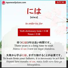 JLPT N2 Grammar by FlashCards #jlpt #jlptn2 #japanesegrammar #learnjapanese