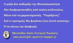 #Ψυχοθεραπεία #Αλλαγή #Φυσιολογικότητα #Ψυχολογία