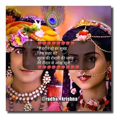 Image may contain: 2 people, text Radha Krishna Love Quotes, Radha Krishna Pictures, Radha Krishna Photo, Krishna Images, Eid Poetry, Cute Writing, Radhe Krishna Wallpapers, Cute Romantic Quotes, Good Morning Messages