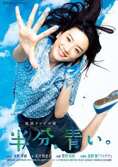 ニュース メインポスター完成!|NHK連続テレビ小説『半分、青い。』