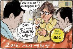 12월 28일 한겨레 그림판 : 한겨레그림판 : 만화 : 뉴스 : 한겨레