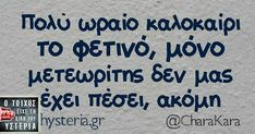 Funny Cute, Hilarious, Stupid Funny Memes, Funny Stuff, Greek Quotes, True Words, Laugh Out Loud, Sarcasm, Favorite Quotes