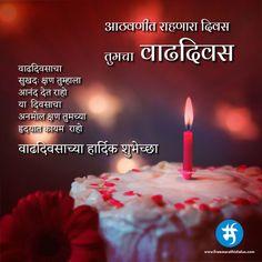 marathi birthday kavita wish Birthday Wishes Reply, Happy Birthday Status, Happy Birthday Wishes For A Friend, Birthday Wish For Husband, Birthday Wishes Cake, Happy Birthday Wishes Images, Happy Birthday Dear, Happy Birthday Greetings, Birthday Msgs