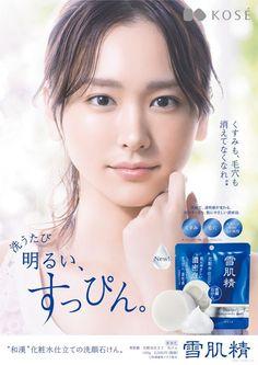 Keiko Kitagawa, Prity Girl, Cute Asian Girls, Japanese Beauty, Advertising Design, Beauty Care, Eye Candy, Banner, Skin Care