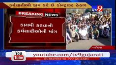Vadodara : Vehicle Pool department staff go on strike, demand permanent jobs.  Subscribe to Tv9 Gujarati: https://www.youtube.com/tv9gujarati Like us on Facebook at https://www.facebook.com/tv9gujarati Follow us on Twitter at https://twitter.com/Tv9Gujarati Follow us on Dailymotion at http://www.dailymotion.com/GujaratTV9 Circle us on Google+ : https://plus.google.com/+tv9gujarat Follow us on Pinterest at http://www.pinterest.com/tv9gujarati/