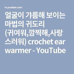 얼굴이 갸름해 보이는 마법의 귀도리 (귀여워,깜찍해,사랑스러워) crochet ear warmer - YouTube Ear Warmers, Youtube, Youtubers, Earmuffs, Youtube Movies