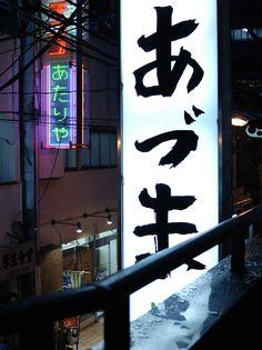 Signage via JapanBlog