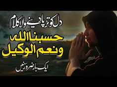 Islamic Status, Urdu Shayri, Lyrics, Peace, Touch, Muslim Women, Studio, Crochet, Youtube