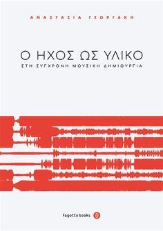 «Ο ήχος ως υλικό στη σύγχρονη μουσική δημιουργία» της Αναστασίας Γεωργάκη Boarding Pass, Books, Libros, Book, Book Illustrations, Libri