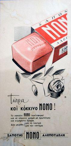 Λουλούδι,σαπούνι ΝΟΝΟ και κόκκινο χρώμα.Το πρόλαβε κανείς αυτό το σαπούνι;Ψιλοχάρτινο διαφημιστικο 0,28Χ0,15 εκ.κορνιζαρισμένο.