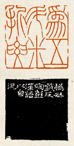 【转】明清篆刻及其流派——赵之谦、吴昌硕书法、篆刻作品展 Chinese Calligraphy, Caligraphy, Chinese Element, Fluxus, Chinese Characters, China, Chinese Antiques, Typography Logo, Ink Painting
