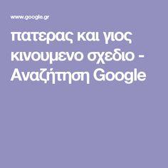 πατερας και γιος κινουμενο σχεδιο - Αναζήτηση Google