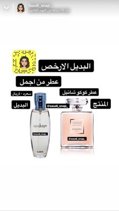 Beauty Care, Diy Beauty, Beauty Skin, Beauty Hacks, Best Professional Makeup Brushes, Perfume Making, Perfume Samples, Essential Oil Perfume, Best Perfume