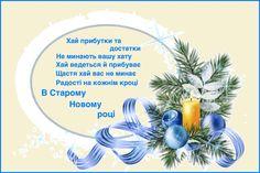 Зі Старим Новим роком Wish, Christmas Cards, Christian, Holiday, Ukraine, Google, Happy New Year, Handsome Quotes, New Years Eve