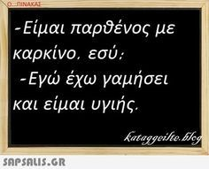 Funny Greek Quotes, Greek Memes, Fake Friend Quotes, Fake Friends, Jokes Images, Clever Quotes, Text Quotes, Just Kidding, Just For Laughs
