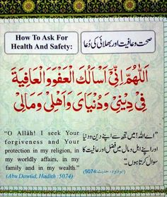 Dua's With Meaning Must Read Once - Spread Islam Muslim Love Quotes, Islamic Love Quotes, Religious Quotes, Islamic Phrases, Islamic Messages, Islamic Images, Islamic Pictures, Islamic Videos, Duaa Islam