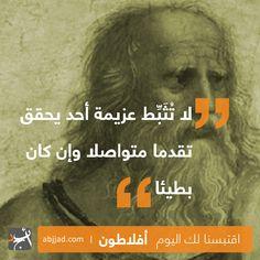 اقتبسنا لك اليوم من مكتبة أبجد. لمزيد من اقتباسات أفلاطون زوروا صفحة اقتباساته على موقع أبجد
