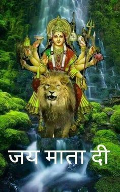 Durga Ji, Saraswati Goddess, Kali Goddess, Good Morning Beautiful Images, Morning Images, Navratri Wallpaper, Dussehra Images, Maa Durga Image, Navratri Wishes