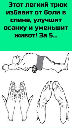 Medicine For Heartburn, Russian Lessons, Health Fitness, Memes, Sports, Breathe, Ecards, Natural, Kitchen