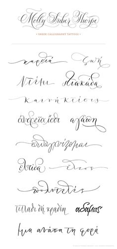 Hand lettered Greek tattoo designs, created in custom calligraphy by Molly Suber Thorpe. Contact Molly through her website for your own custom design. diy tattoo permanent Greek Calligraphy Tattoos by Molly Suber Thorpe Form Tattoo, Tattoo Diy, Shape Tattoo, Custom Tattoo, Tattoo Hand, Tattoo Ideas, Tattoo Lettering Styles, Tattoo Script, Hand Lettering