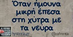 Funny Greek Quotes, Funny Quotes, Life Quotes, Funny Memes, Jokes, Humor Quotes, To Infinity And Beyond, Free Therapy, Sarcasm