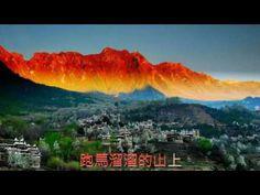 輕音樂  康定情歌  丹巴藏寨景點