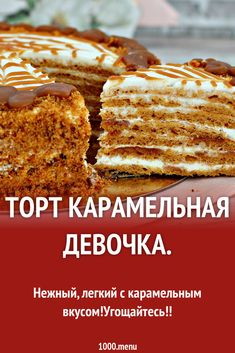 Cake caramel girl recipe with photo step by step – Yummy Recipes Pear And Almond Cake, Almond Cakes, Veggie Cakes, Food Cakes, Tart Recipes, Baking Recipes, Easy Desserts, Dessert Recipes, Russian Cakes