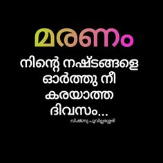 19 Best Malayalam Quotes Images Malayalam Quotes Breathe Ducks