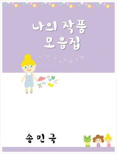 [다운로드] 오케이티나 화일 표지 : 네이버 블로그 Diy And Crafts, Kindergarten, School, Poster, Blog, Home Decor, Homemade Home Decor, Posters, Blogging