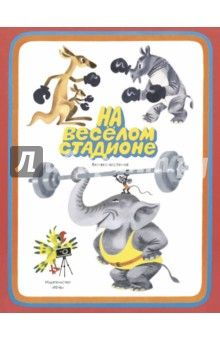 Гаврилов, Суслов - На веселом стадионе обложка книги
