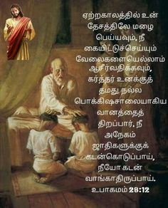 Discover the coolest images Bible Words Images, Tamil Bible Words, Holy Quotes, Woman Quotes, Bible Verses Quotes, Encouragement Quotes, Bible Verse Wallpaper, Jesus Wallpaper, Blessing Words