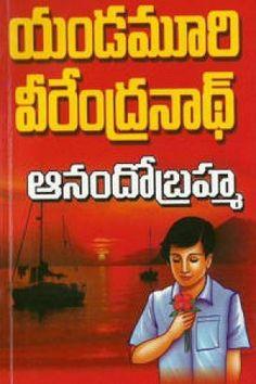 Anando Brahma (ఆనందోబ్రహ్మ) by Yandamuri Veerndranath (యండమూరి వీరేంద్రనాథ్) - Telugu Book Novel (తెలుగు పుస్తకం నవల) - Anandbooks.com