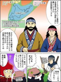 アイヌは「人」という意味で北海道を中心に自然とともに暮らしてきた先住民族です。 道内には約1万6800人のアイヌ民族が住んでいます。 また、「ししゃも」「トナカイ」「ラッコ」もアイヌ語なんです。
