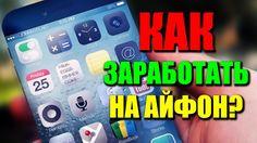 Как Заработать Деньги На I Phone 7?