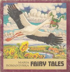 Fairy Tales. Translated from the Ukrainian by Anatole Bilenko. Illustrated by Valentin Malinka. Click through on book for full details.