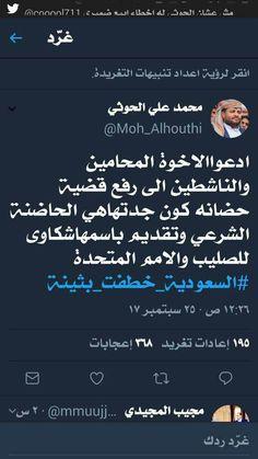 """#موسوعة_اليمن_الإخبارية l اضحك من قلبك ...بعد وصول """"بثينة"""" إلى السعودية، #الحوثي يدعوا محاميه لرفع دعوى حضانة!"""