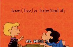 Lucy Van Pelt, Korean Quotes, Charlie Brown And Snoopy, Peanuts Snoopy, Love Memes, Sentences, Photo Art, Childhood, Mood