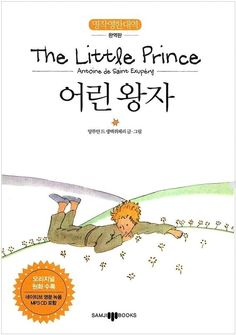 New Version The Little Prince Korean and English Book with Audio MP3 CD Korea