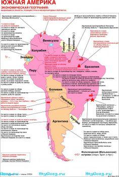 Южная Америка. Экономическая карта. South America, Map, Location Map, Maps