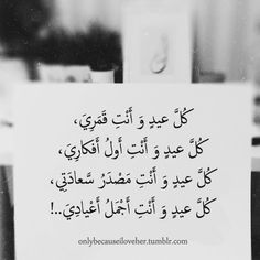 A little thing for you © Motaz Al Tawil Short Quotes Love, Sweet Love Quotes, Love Husband Quotes, Love Quotes For Him, Romantic Words, Romantic Love Quotes, Romantic Images, Proverbs Quotes, Quran Quotes
